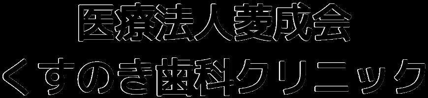 平塚市・平塚の一般歯科・矯正歯科・ホワイトニングのくすのき歯科クリニック